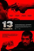 13 Tzameti preview