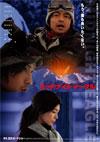 Midnight Eagle movie poster